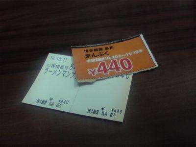 2010102716030000.jpg