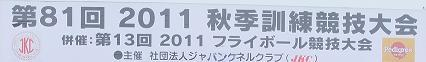 2011本部 170ss