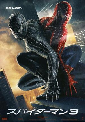 spiderman3.jpg