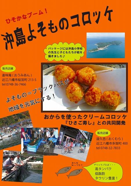 沖島コロッケ