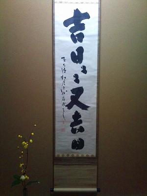 初釜2012 (1)