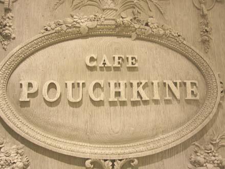 cafepouchkine3.jpg