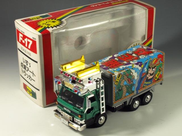 ダイヤペット アートトラック
