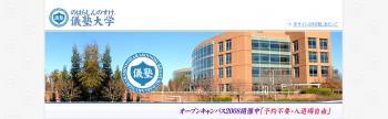 080905_しんちゃん大学