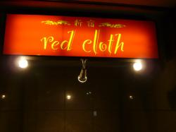 新宿 red cloth4