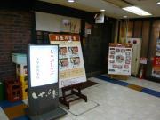 大阪・千里の「しゃぶ亭」2