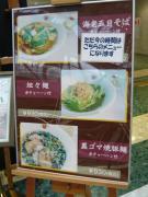 香港飲茶楼 ル・パルク3