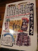 岡山・陣山ラーメン2