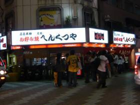 広島市街の散策8