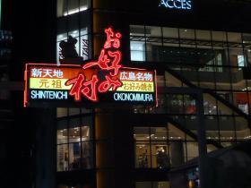 広島市街の散策9