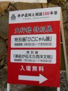 彦根城の散策7