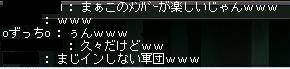 INしなぃ軍団