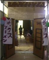 2008年学校祭外装