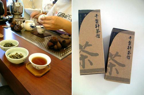tea-tasting.jpg
