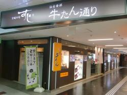 1003仙台12a