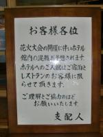 1007花火05