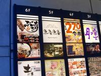 10渋谷izakaya