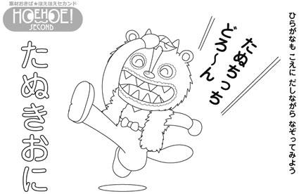0114tanukioni2