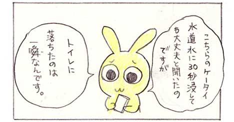0327ke-tai2