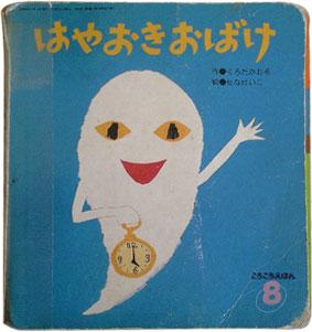 0925hayaokiobake