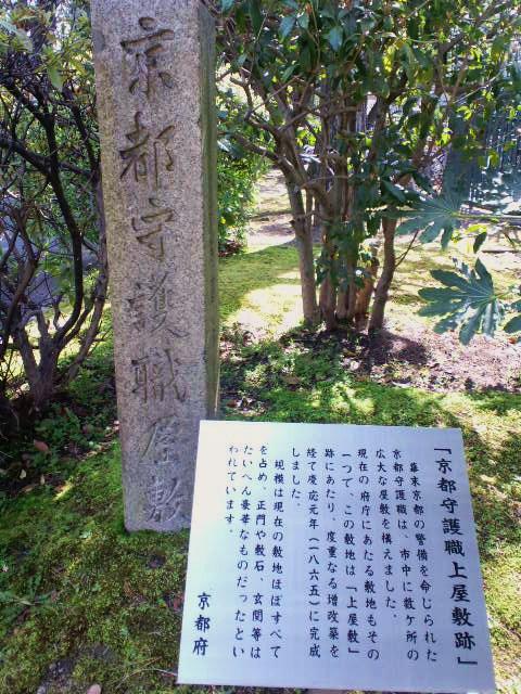 京都守護職跡