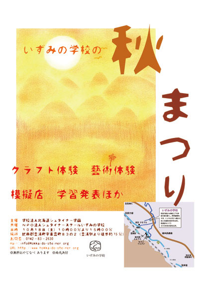 秋まつり 2008
