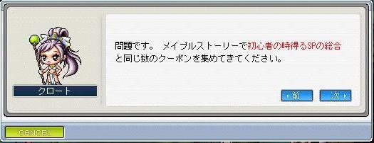 カニクエ 6sp