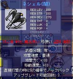 ねしぇる103 0328