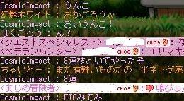 おいうんこ!8連
