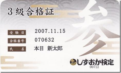 徳川四百年3級合格証(表)