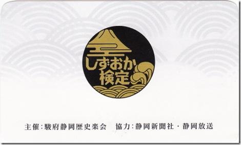 徳川四百年3級合格証(裏)