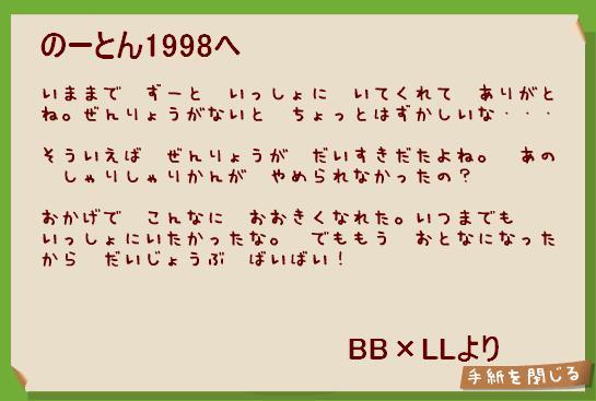 世代交代の手紙