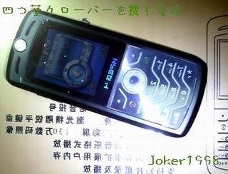 携帯ちゃん