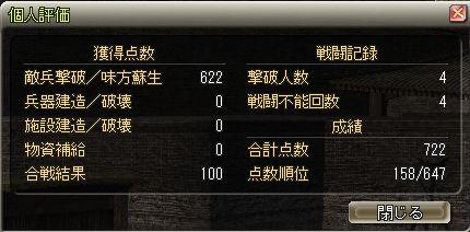 三国制覇戦8(12.17)-第1陣渓谷(妖術)