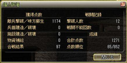 三国制覇戦8(12.17)-第3陣:河畔(妖術)