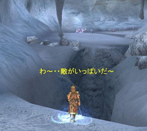 氷雪峰-どこ?