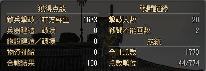 イベント戦(1.09)-第1陣:河畔(妖術)