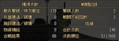 イベント戦(1.09)-第3陣:渓谷(妖術)