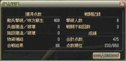 イベント戦(1.23)-第2陣:渓谷(妖術)