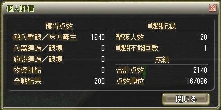 イベント戦(1.23)-第3陣:関(妖術)
