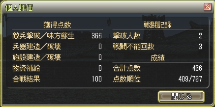 三国制覇戦12呉戦(1.31)-第1陣:草原(妖術)