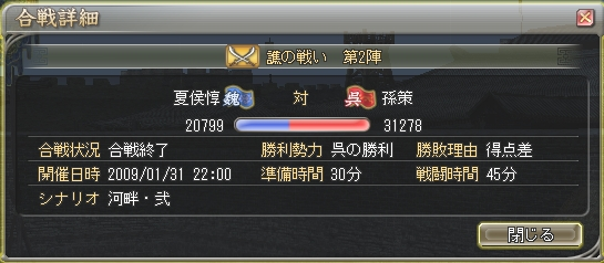 三国制覇戦12呉戦(1.31)-第2陣:河畔