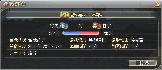 三国制覇戦12呉戦(1.31)-第3陣:渓谷