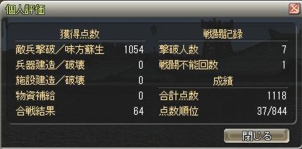 三国制覇戦12呉戦(1.31)-第3陣:渓谷(妖術)