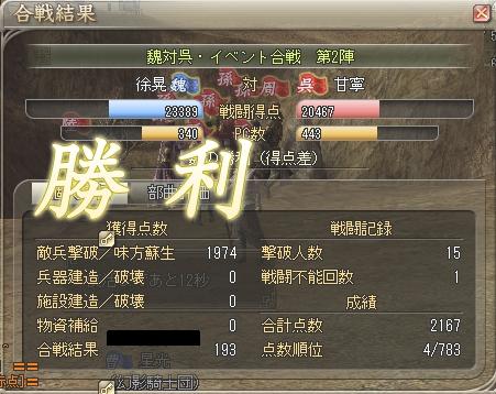 イベント戦(2.06)-第2陣:渓谷(妖術)