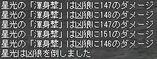 渾身撃2の真価その2
