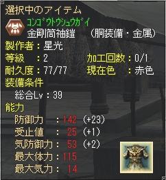 Lv39金属鎧(等級2)