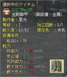 Lv39金属具足(等級2)