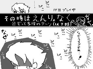 和みポイント→マサル