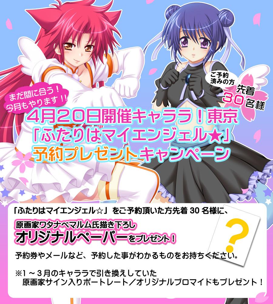 4月20日開催!キャララ!!東京
